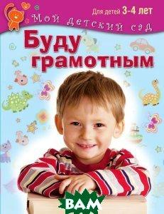 Купить Буду грамотным. Для детей 3-4 лет, Олма Медиа Групп, 978-5-373-06230-5