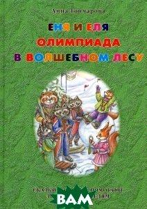 Купить Еня и Еля. Олимпиада в Волшебном лесу, БЕЛЫЙ ГОРОД, Анна Гончарова, 978-5-7793-2424-3