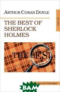 Лучшие рассказы о Шерлоке Холмсе. (The Best of Sherlock Holmes). Дойл Артур К.