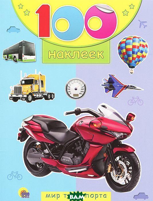 Купить 100 наклеек. Мир транспорта, Проф-Пресс, 978-5-378-18049-3