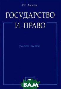Купить Государство и право. Учебное пособие, Проспект, С. С. Алексеев, 978-5-392-16283-3
