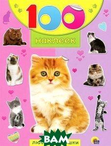Купить Любимые кошки, Проф-Пресс, 978-5-378-18046-2