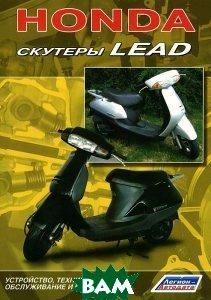 Купить Honda. Скутеры Lead. Устройство, техническое обслуживание и ремонт, Легион-Автодата, 5-88850-216-2