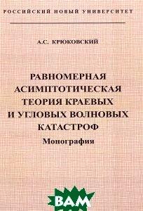 Равномерная асимптоматическая теория краевых и угловых волновых катастроф