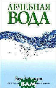 Купить Лечебная вода, ПОПУРРИ, Бен Джонсон, 978-985-15-2224-4