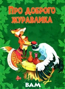 Купить Про доброго журавлика, Неизвестный, Дмитрий Харченко, 978-985-545-110-6