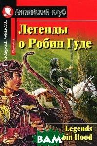 Купить Легенды о Робин Гуде / Legends of Robin Hood, Айрис-пресс, 978-5-8112-5327-2