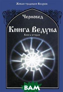 Купить Книга Ведуна. Книга 2, Велигор, Черновед, 978-5-88875-219-7