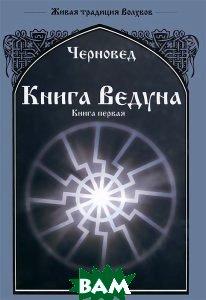 Купить Книга Ведуна. Книга 1, Велигор, Черновед, 978-5-88875-184-8