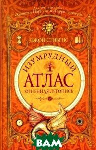 Купить Изумрудный атлас. Огненная летопись, АСТ, Джон Стивенс, 978-5-17-085396-0