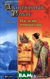 Купить Наследие императора, Столица, Грегор Самаров, 978-5-8189-1905-8