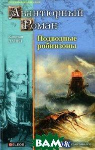 Купить Подводные робинзоны, Столица, Капитан Данри, 978-5-8189-1901-0