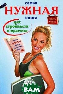 Купить Самая нужная книга для стройности и красоты, АСТ, Инна Тихонова, 978-5-17-082952-1