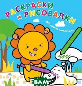 Купить Раскраски и рисовалки для самых маленьких. Львенок, ЭКСМО, 978-5-699-73314-9