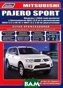 Купить Mitsubishi Pajero Sport. Модели с 2008 года выпуска с бензиновым 6В31(3, 0 л) и дизельными 4D56(2, 5 л DI-D) и 4M41(3, 2 л DI-D) двигателями. Руководство по ремонту и техническому обслуживанию, Легион-Автодата, 978-5-88850-547-2