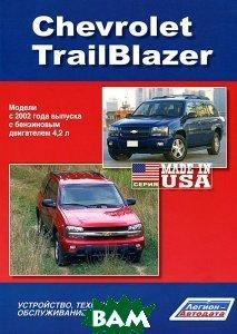Chevrolet TrailBlazer. Модели с 2002 г. выпуска с бензиновым двигателем. Устройство, техническое обслуживание и ремонт