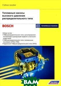 Купить Топливные насосы высокого давления распределительного типа. Учебное пособие, Легион-Автодата, 978-5-88850-427-7