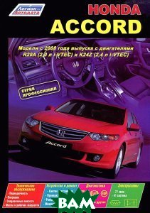 Honda Accord. Модели с 2008 года выпуска с двигателями R20A (2, 0 л i-VTEC) и К 24Z (2, 4 л i-VTEC). Устройство, техническое обслуживание и ремонт