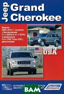 Jeep Grand Cherokee. Модели 2004-2010 гг. выпуска c бензиновыми 3, 7 л (EKG) и 4, 7 л (EVA) и дизельным 3, 0 л CRD Turbo (EXL) двигателями. Устройство, техническое обслуживание и ремонт