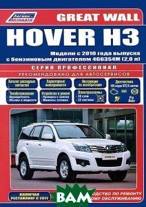 Купить Great Wall Hover H3. Модели с 2010 года выпуска с бензиновым двигателем 4G63S4M (2, 0 л). Руководство по ремонту и техническому обслуживанию (+ дисконтная карта в подарок), Легион-Автодата, 978-5-88850-594-6