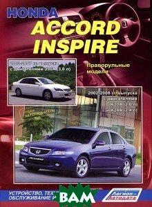 Купить Honda Inspire, Accord. Праворульные модели Honda Accord 2002-2008 гг. выпуска с двигателями K20A (2, 0 л) и K24A (2, 4 л), Honda Inspire 2003-2007 гг. выпуска с двигателями J30A (3, 0 л). Устройство, те, Легион-Автодата, 978-5-88850-527-4