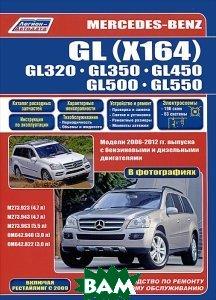 Mercedes-Benz GL (X164). GL320/350/450/500/550. Модели 2006-2012 гг. выпуска с бензиновыми и дизельными двигателями. Руководство по ремонту и техническому обслуживанию