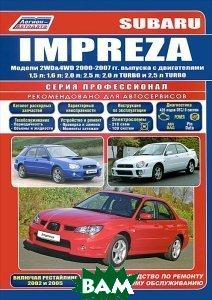 Купить Subaru Impreza. Руководство по ремонту и техническому обслуживанию, Легион-Автодата, 978-588850-507-6