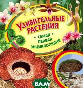 Купить Удивительные растения, РОСМЭН, И. В. Травина, 978-5-353-06784-9