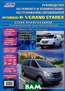 Купить Hyundai Н-1 / Grand Starex. Модели с 2007 года выпуска с дизельными двигателями D4BH (2, 5 л TCI) и D4CB (2, 5 л CRDI). Руководство по ремонту и техническому обслуживанию автомобилей, Неизвестный, 978-5-88850-451-2