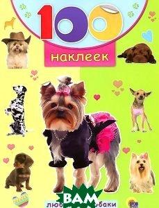 Купить 100 наклеек. Любимые собаки, Проф-Пресс, 978-5-378-18048-6