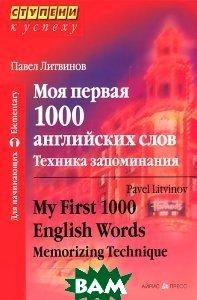 Купить Моя первая 1000 английских слов. Техника запоминания / My First 1000 English Words: Memorizing Technique, Айрис-пресс, Павел Литвинов, 978-5-8112-6403-2