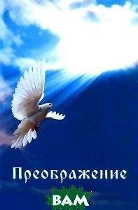 Купить Balandis. Преображение, Стигмарион, 978-5-90346-961-1
