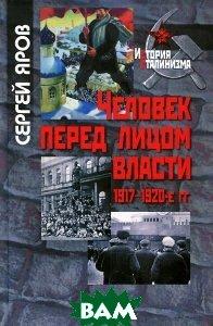 Человек перед лицом власти. 1917-1920-е гг.