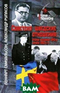 Советско-шведские отношения: вторая половина 1940-х - начало 1960-х гг