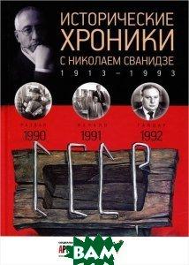 Исторические хроники с Николаем Сванидзе. 1990-1992. Выпуск 27