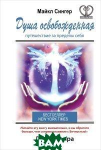 Купить Душа освобожденная. Путешествие за пределы себя, АСТ, Майкл Сингер, 978-5-17-085996-2