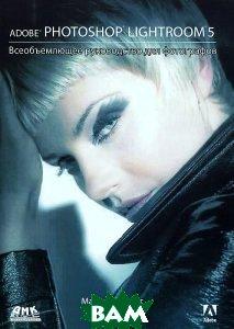Купить Adobe Photoshop Lightroom 5. Всеобъемлющее руководство для фотографов, ДМК Пресс, Мартин Ивнинг, 978-5-97060-056-6