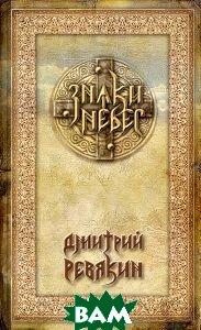 Купить Знаки небес, NAVIGATOR records, Дмитрий Ревякин, 978-5-91333-0246