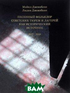 Песенный фольклор советских тюрем и лагерей как исторический источник. 1917-1991