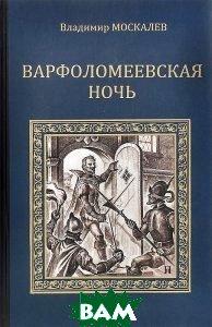 Купить Варфоломеевская ночь, ВЕЧЕ, Владимир Москалев, 978-5-4444-1271-8