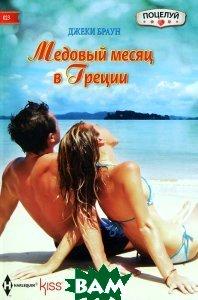 Купить Браун Д..Медовый месяц в Греции, ЦЕНТРПОЛИГРАФ, Браун Джеки, 978-5-227-05459-3