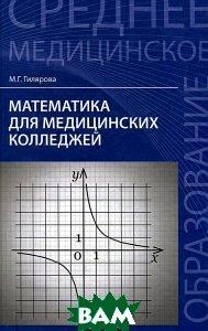 Купить Математика для медицинских колледжей. Учебное пособие, ФЕНИКС, Гилярова Марина Геннадьевна, 978-5-222-23308-5