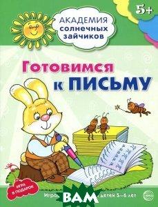 Купить Готовимся к письму. Развивающие задания и игра для детей 5-6 лет, СФЕРА, Анна Ковалева, 978-5-9949-1039-9