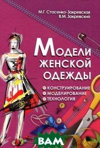 Модели женской одежды. Конструирование, моделирование, технология. Учебное пособие