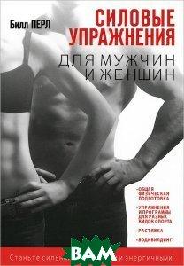 Купить Силовые упражнения для мужчин и женщин, ПОПУРРИ, Билл Перл, 978-985-15-2154-4