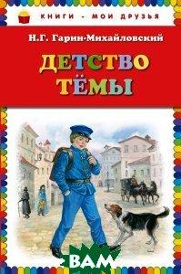 Купить Детство Темы, ЭКСМО, Н.Г. Гарин-Михайловский, 978-5-699-74646-0