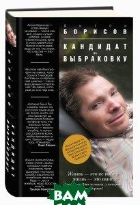 Купить Кандидат на выбраковку, АСТ, Антон Борисов, 978-5-17-087074-5