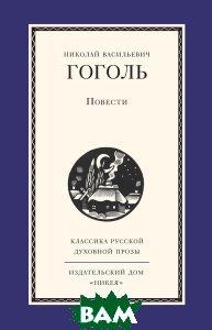 Купить Н. В. Гоголь. Повести, Мир книги, 978-5-486-01681-3