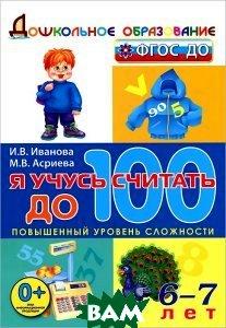 Я учусь считать до 100. 6-7 лет, ЭКЗАМЕН, И. В. Иванова, М. В. Асриева, 978-5-377-07432-8  - купить со скидкой