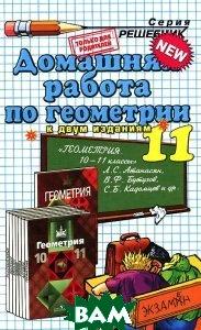 Геометрия. 11 класс. Домашняя работа. К учебнику Л. С. Атанасяна и др. `Геометрия. 10-11 классы. Базовый и профильный уровни`